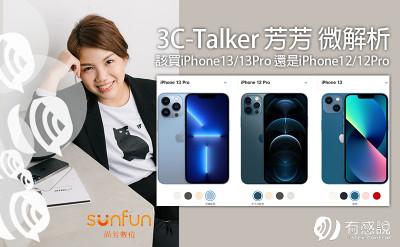 該買iPhone13/13Pro還是iPhone12/12Pro?
