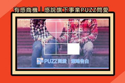 有感說全新平台【PUZZ問愛】即將登場