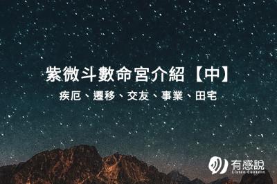 紫微斗數命宮介紹【中】疾厄、遷移、交友、事業、田宅
