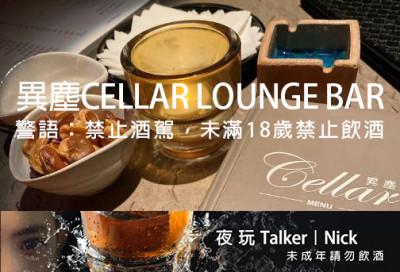 Nick巡酒|台北酒吧-別有洞天塵世裡的異世界,小巨蛋旁酒吧~異塵CELLAR LOUNGE BAR~