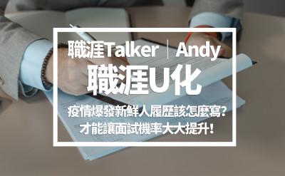 Andy職涯U化│疫情爆發新鮮人履歷該怎麼寫?才能讓面試機率大大提升!