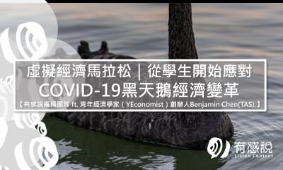 虛擬經濟馬拉松從學生開始應對COVID-19黑天鵝經濟變革【青年經濟學家(YEconomist)創辦人Benjamin Chen(TAS).】