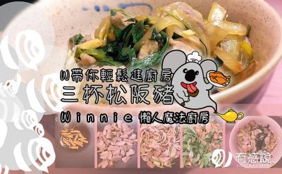 【三杯松阪豬】Winnie帶你輕鬆進廚房《熱炒店熱門菜》《在家必會食譜》