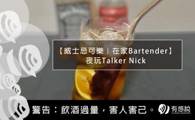 【威士忌可樂WhiskyCoke|在家Bartender】最適合調酒初新者可樂+威士忌,別騙Nick你沒喝過
