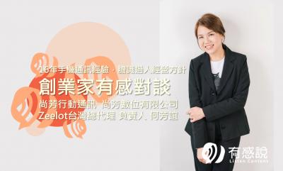 創業專訪|經營手機通訊行,你得膽識過人【尚芳行動通訊&Zeelot Taiwan負責人「何芳誼」】