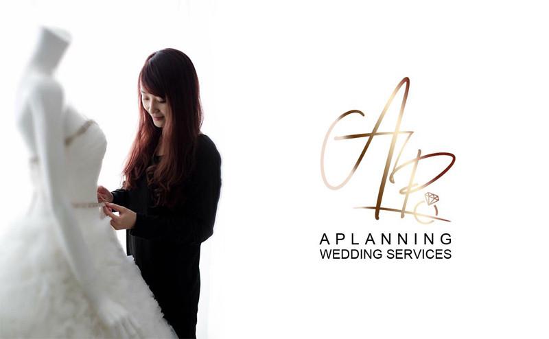關於婚禮品牌AP的品牌小故事
