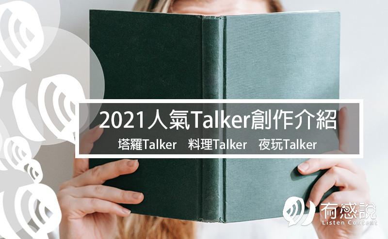 2021有感人氣Talker【塔羅、夜生活、料理】介紹