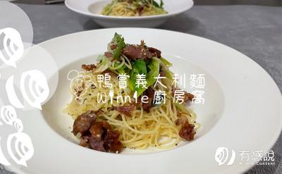 【鴨賞義大利麵】鴨賞與義大利麵的美味結合