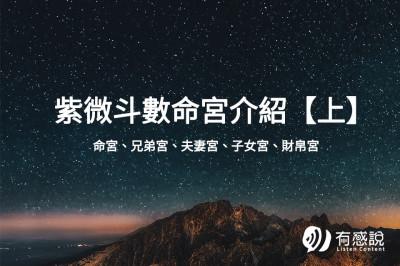紫微斗數命宮介紹【上】命宮、兄弟宮、夫妻宮、子女宮、財帛宮