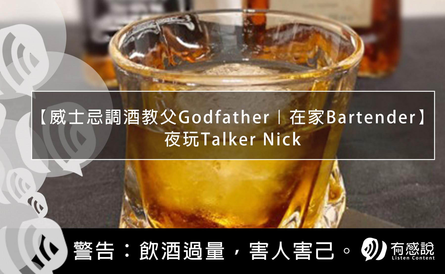 【威士忌調酒教父Godfather|在家Bartender】義大利不只有披薩,也有調酒呢~