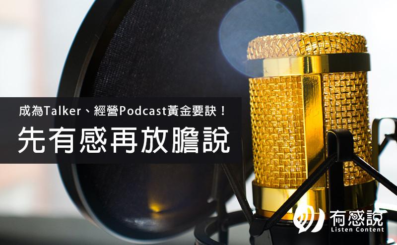 成為Talker、經營Podcast黃金要訣!先有感再放膽說