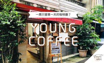 【失智咖啡】一周只營業一天的咖啡廳?