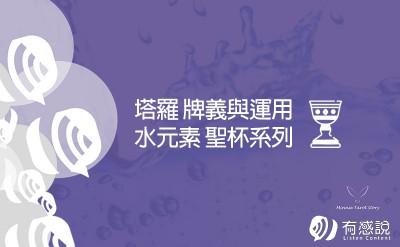 塔羅牌水元素聖杯系列介紹