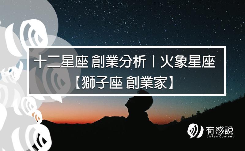 十二星座創業分析|火象星座獅子座創業家