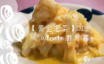 【黃金泡菜】涼拌料理食譜推薦