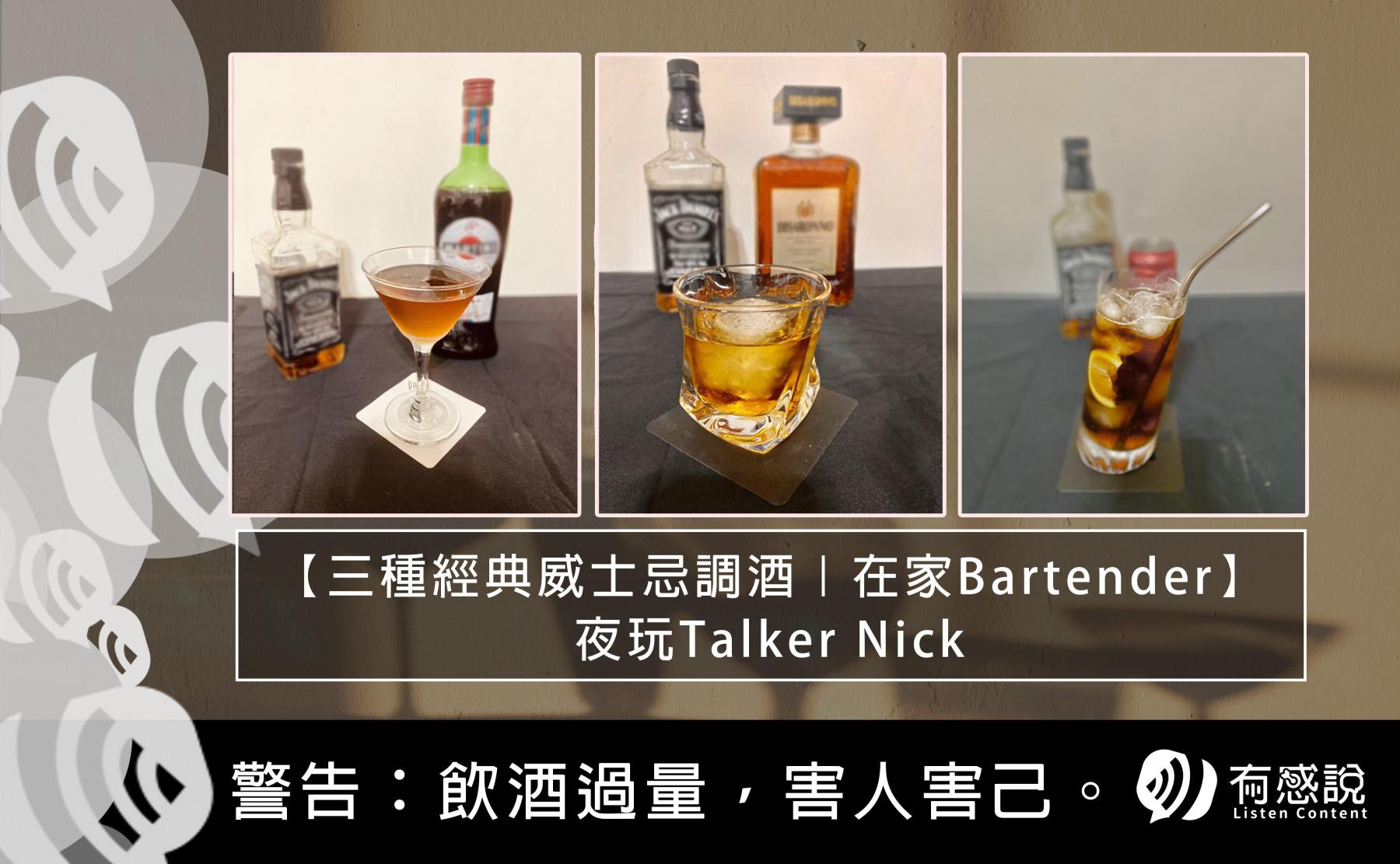 【三種經典威士忌調酒|在家Bartender】不能出去喝?Nick帶你自己調出威士忌好品味