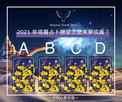 2021年塔羅占卜願望怎麼美夢成真?