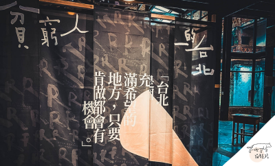 【貧窮人的台北】台北是充滿希望的地方,只要肯做就有機會,嗎?