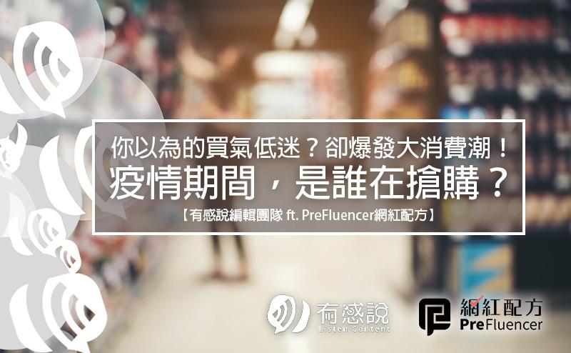 以為買氣低迷?卻爆發大消費潮!疫情期間,是誰在搶購?