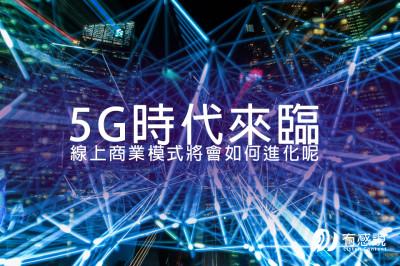 5G時代來臨,線上商業模式的風向往哪偏?