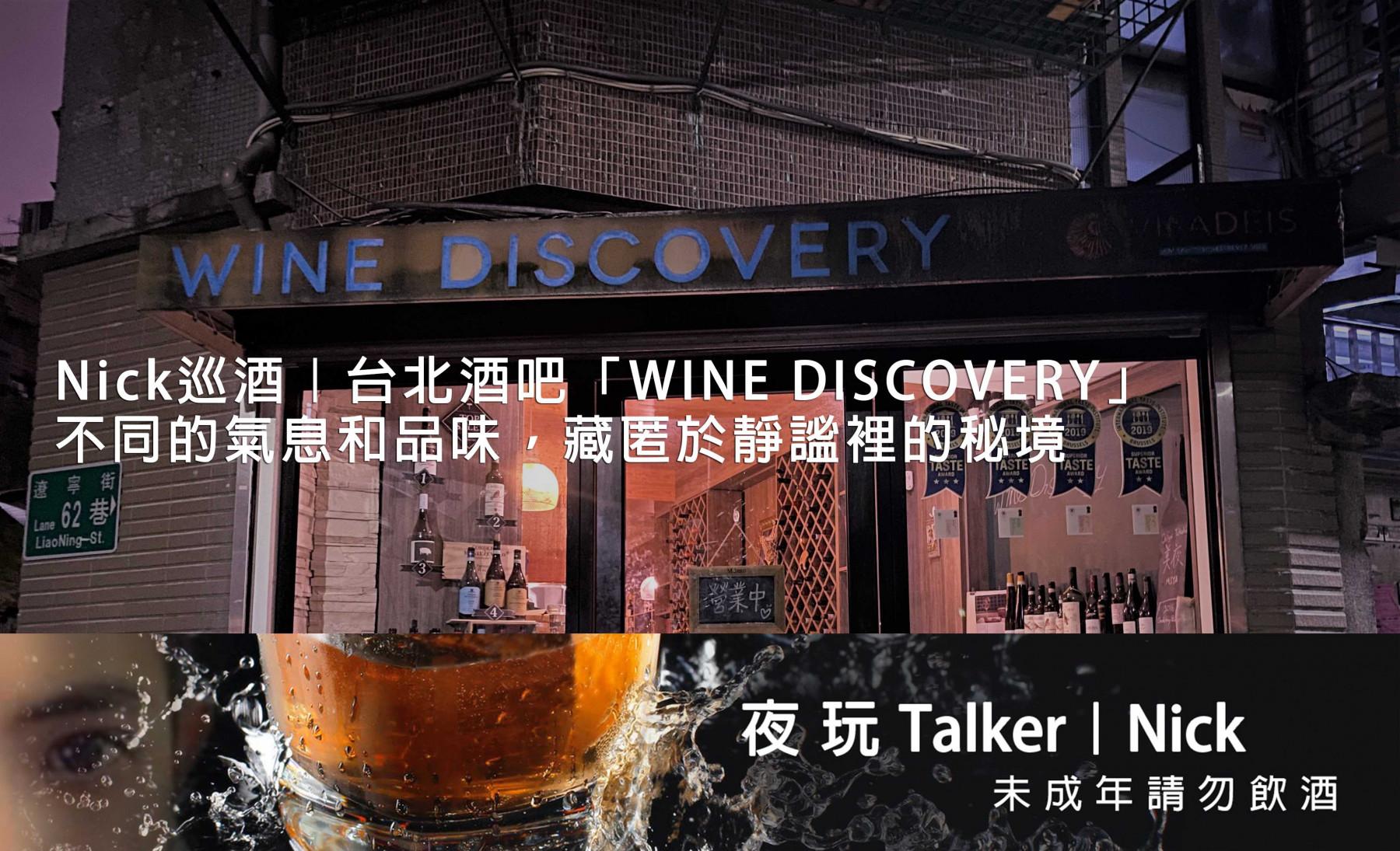 Nick巡酒 台北酒吧「WINE DISCOVERY」不同的氣息和品味,藏匿於靜謐裡的秘境