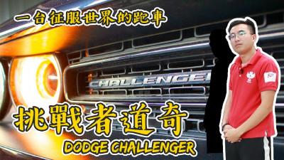 【拍片心得】隔壁泰泰|美國原廠車要送到國外去維修?挑戰者道奇開箱文Dodge Challenger