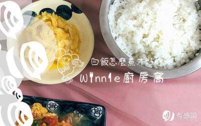 【白飯】白米飯怎麼煮才好吃