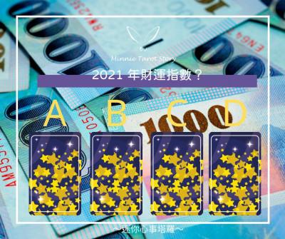 迷你大眾占卜財運篇|今年2021年財運指數運勢呢?