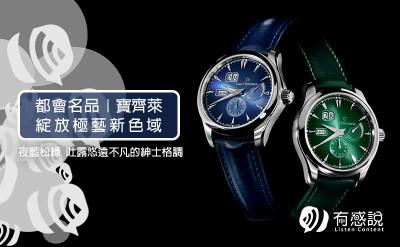 吐露悠遠不凡的紳士格調,寶齊萊綻放極藝新色域|夜藍松綠|