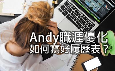 Andy職涯優化│如何寫好履歷表?