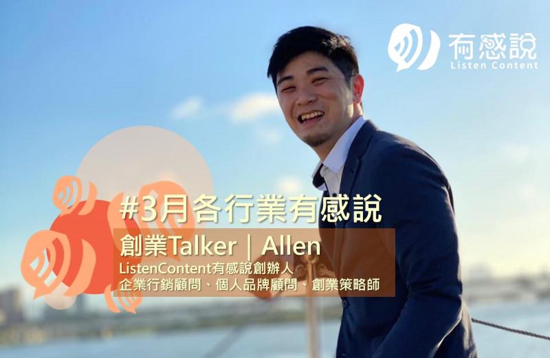 【三月各業Talker有感說】有感說創業Talker│Allen圓周率日的圓夢起發