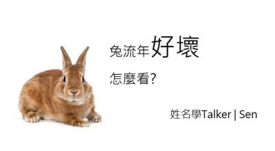 Sen的姓名學│兔流年好壞怎麼看?