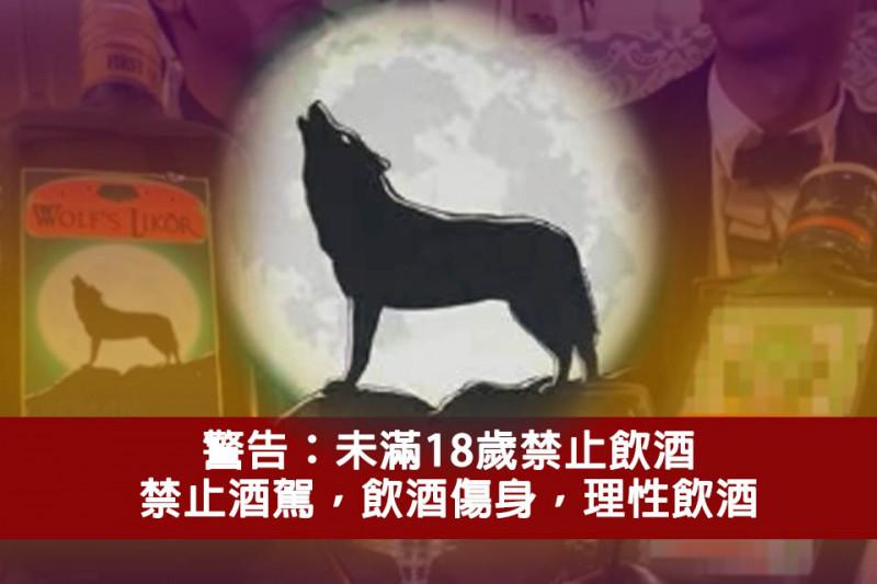 夜飲現場EP01│花香草香,你聽過狼格香嗎?狼格香草酒介紹