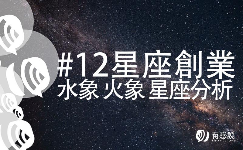 12星座創業分析!水火象星座,水火不容?