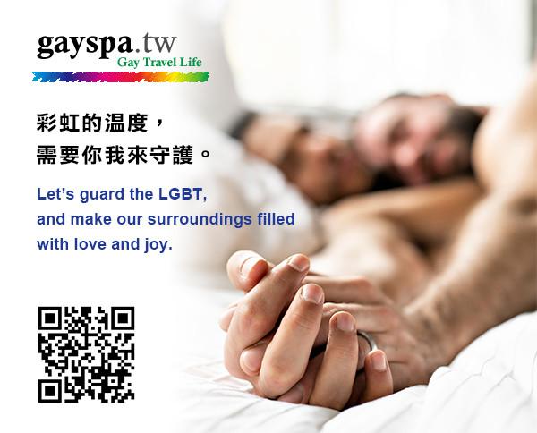 彩虹的溫度Gayspa.tw介紹
