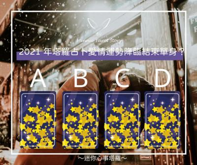 迷你大眾占卜戀愛篇|2021年占卜愛情運勢~愛情降臨結束單身~