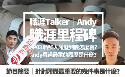畢業生、新鮮人找工作履歷怎麼寫才不會NG?讓職涯顧問Andy幫你來健診