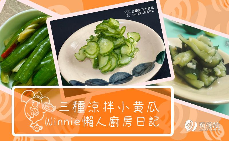 【三種涼拌小黃瓜】Winnie帶你輕鬆進廚房,涼拌食譜推薦