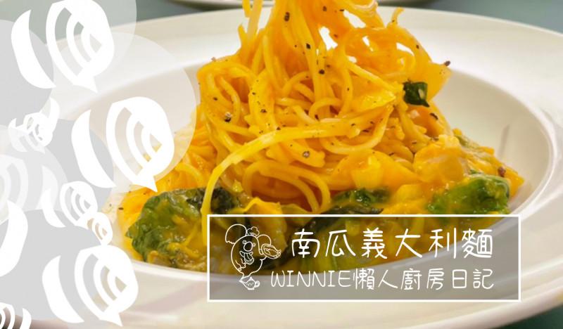 【南瓜義大利麵】Winnie帶你輕鬆進廚房,義大利麵美味食譜推薦