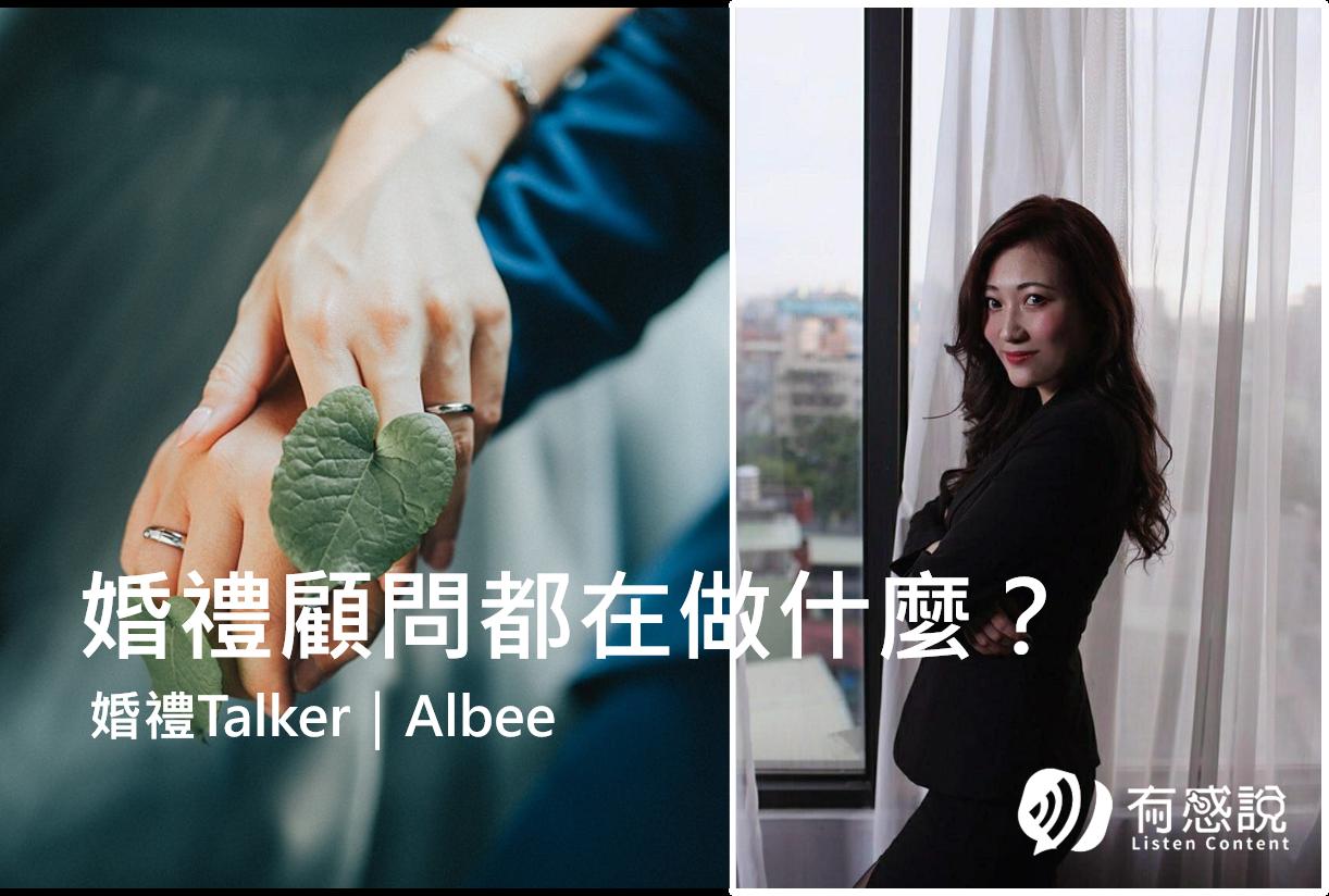 Albee婚禮大小事|婚禮顧問的服務項目有哪些?什麼樣子婚禮需要婚顧?