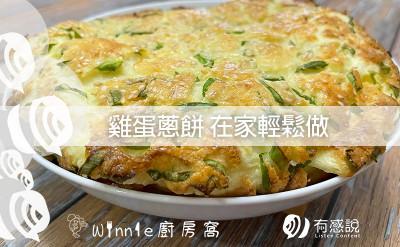 【雞蛋蔥餅】美味食譜在家輕鬆做