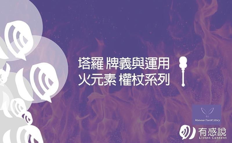 塔羅牌火元素權杖系列介紹