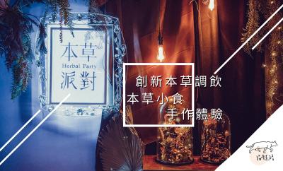 【本草派對】創新本草調飲、小食與手作體驗