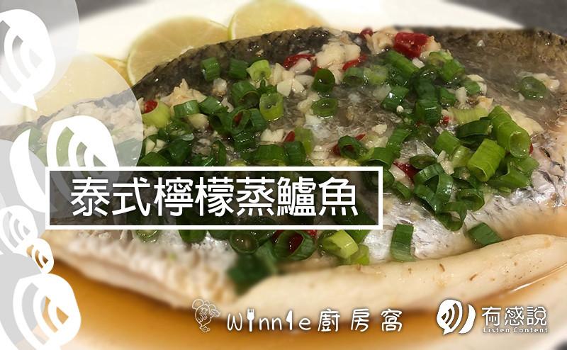 【泰式檸檬蒸鱸魚】泰式料理美味食譜