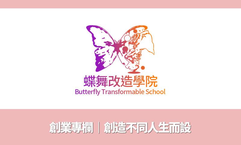 創業專欄|蝶舞改造學院