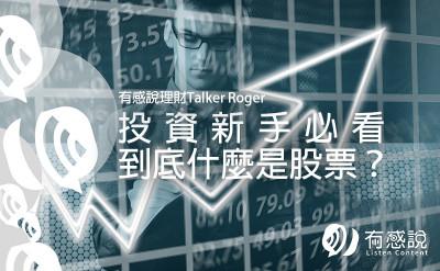 投資新手必看,什麼是股票?