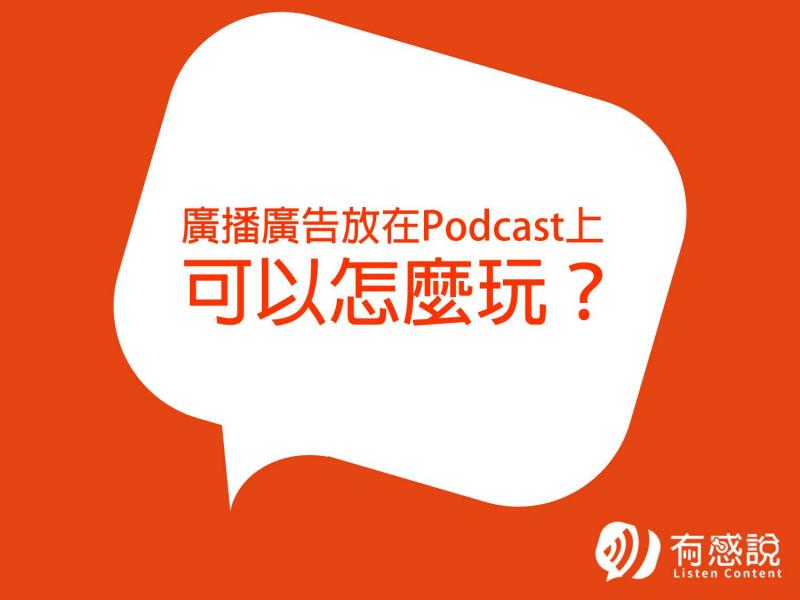廣播廣告放在Podcast上怎麼做?