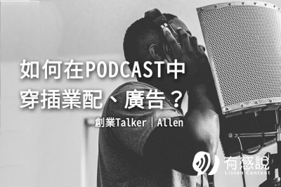 Podcaster必知!如何在Podcast中穿插業配?Podcast適用的音訊行銷操作有哪些?