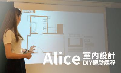 Alice室內設計DIY體驗課程回顧