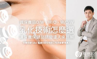 買保養品該知道的O/W、W/O、W/O/W技術